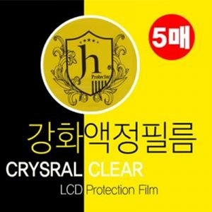 다이아몬드 크리스탈 클리어 강화액정필름 (5매)[아이폰11 프로]