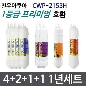 필터테크 천우 CWP-2153H 호환 필터 세트 프리미엄[1년분(4+2+1+1)]