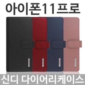 ISK 신디 다이어리 케이스[아이폰11 프로]
