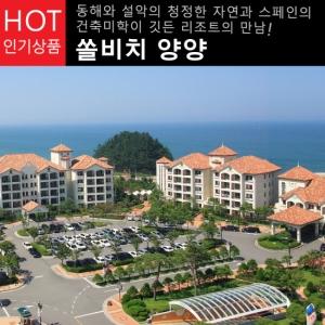 쏠비치 호텔&리조트 양양 객실