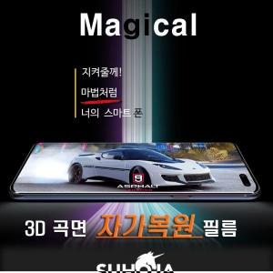 SUHOJA 매직컬 3D곡면 자가복원필름 (2매)[아이폰11]