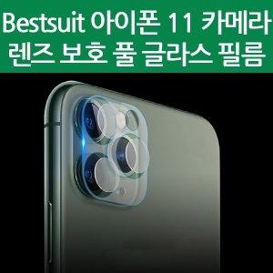 BOB BESTSUIT 카메라렌즈 보호 풀글라스 투명 듀오 보호필름[아이폰11]