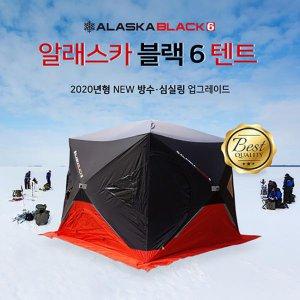 알래스카 블랙6 낚시텐트