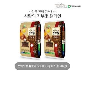 만세보령농협 2020 햅쌀 만세보령쌀 삼광미 골드[10kg,2개]