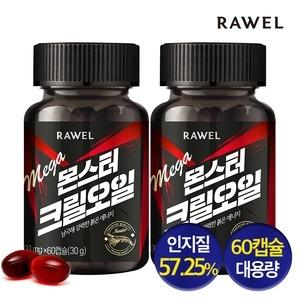 한국생활건강 로엘 몬스터 크릴오일 60캡슐[2개]