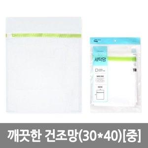 영스타 깨끗한 세탁망[30x40cm]