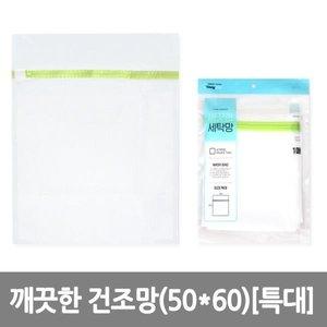 영스타 깨끗한 세탁망[50x60cm]