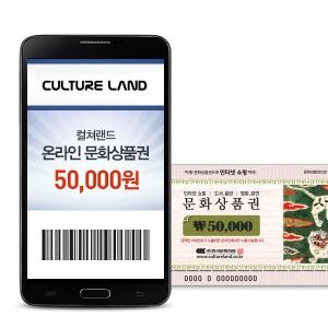 컬쳐랜드 온라인 문화상품권 + 10%캐시백[5만원]