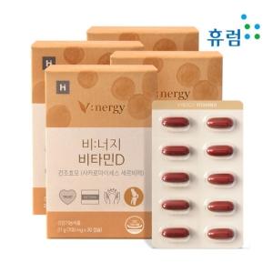 휴럼 비너지 비타민D 700mg 30캡슐[4개]