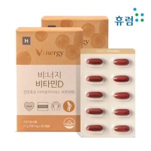 휴럼 비너지 비타민D 700mg 30캡슐[2개]