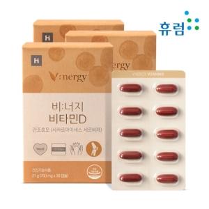 휴럼 비너지 비타민D 700mg 30캡슐[3개]