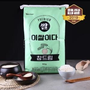 이쌀이다 2019 프리미엄 참드림쌀[10kg]