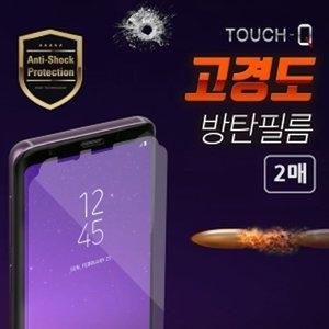 터치큐 고경도 방탄필름 (2매)[아이폰11]