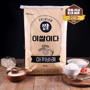 이쌀이다 2019 프리미엄 아끼바레쌀[10kg]