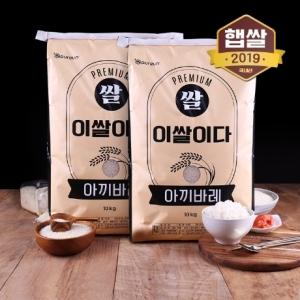 이쌀이다 2019 프리미엄 아끼바레쌀[20kg]