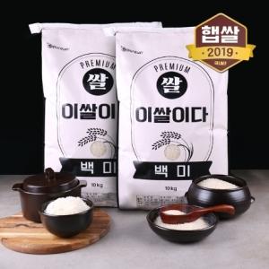 이쌀이다 2019 프리미엄 백미[20kg]