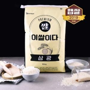 이쌀이다 2019 프리미엄 삼광쌀[10kg]