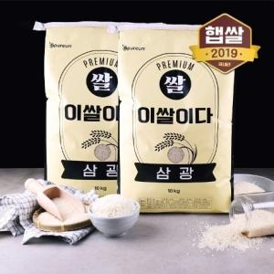 이쌀이다 2019 프리미엄 삼광쌀[20kg]