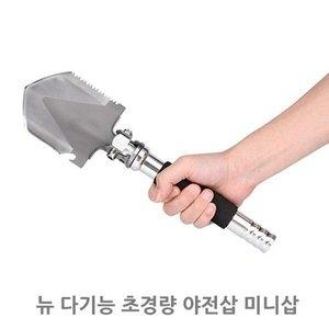 캠핑문 뉴 다기능 초경량 야전삽