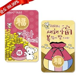 골드모아 순금카드 골드바 코인 7.5g 황금쥐 선물