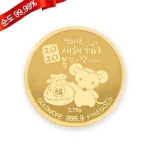 골드모아 순금 골드바 코인 75g 황금쥐 선물