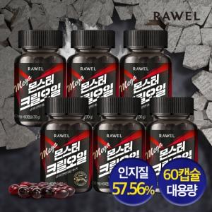 한국생활건강 로엘 몬스터 크릴오일 60캡슐[6개]