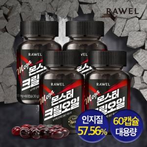 한국생활건강 로엘 몬스터 크릴오일 60캡슐[4개]