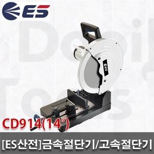 ES산업 CD914