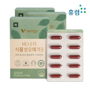 휴럼 비너지 식물성 오메가3 600mg 60캡슐[3개]