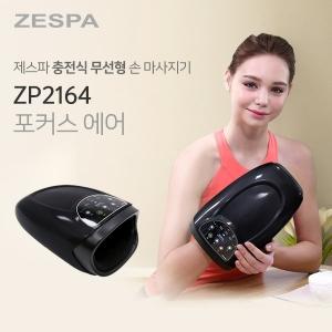 제스파 ZP2164