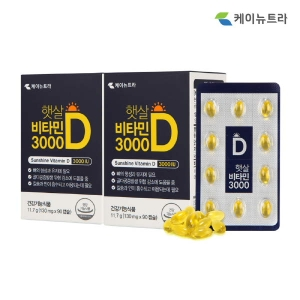 케이뉴트라 햇살비타민D 3000IU 90캡슐[2개]