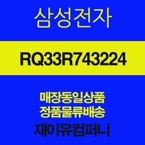 삼성전자 비스포크 김치플러스 RQ33R743224 (2020년형)