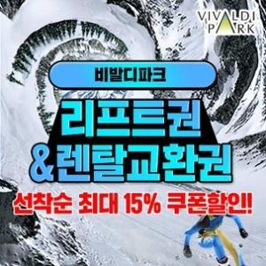 [홍천] 비발디파크 리프트 + 렌탈 단일권[전일, 대인1]