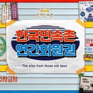 용인 한국민속촌 연간회원권[경로1]