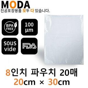 모다 진공포장비닐 8인치 파우치[20매]