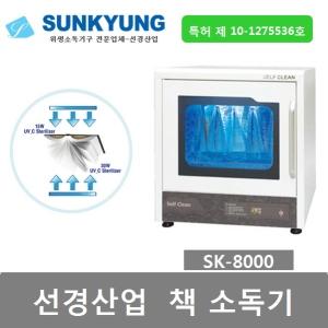 선경산업 SK-8000T