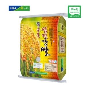 구례농협 2020 햅쌀 맑은물 섬진강쌀 현미[10kg]