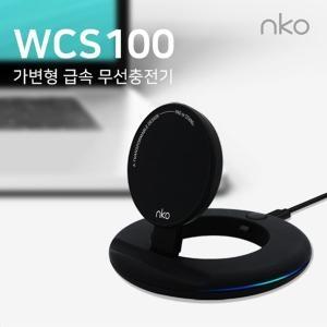 nko 무선충전기 (WCS100)