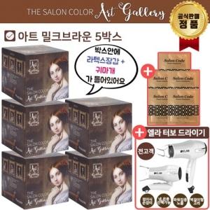 순수 더 살롱 컬러 아트갤러리 5개 + 드라이기 + 트리트먼트 5매