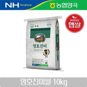 농협양곡 2020 햅쌀 안동 양반쌀 영호진미[10kg]