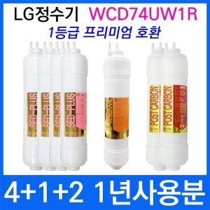 필터테크 LG전자 WCD74UW1R 호환 필터 세트 프리미엄[1년분(4+1+2개)]
