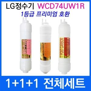 필터테크 LG전자 WCD74UW1R 호환 필터 세트 프리미엄[1회분(1+1+1개)]