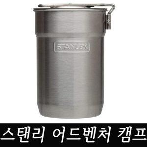 스탠리 어드벤처 캠프쿡 앤 컵 700ml