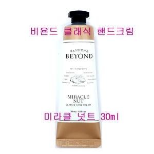 비욘드 미라클 넛트 클래식 핸드크림 30ml[1개]