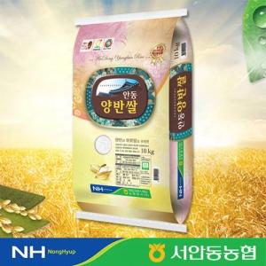 서안동농협 2020 햅쌀 양반쌀 영호진미[10kg]
