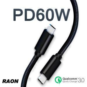 라온 60W USB-C to C타입 PD 퀵차지 3.0 급속 고속 충전케이블[2m]