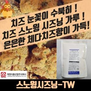 태원식품 스노윙 시즈닝 1kg[2개]