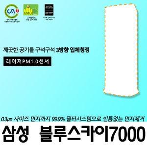 삼성전자 블루스카이 AX54R7020WDD