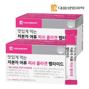 대웅생명과학 저분자 피쉬콜라겐 펩타이드 2g 30포[2개]