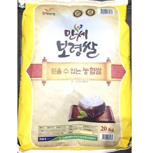 만세보령농협 2020 햅쌀 만세보령쌀[20kg]